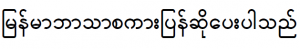 Burmese translation provided